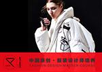 服装设计培训班/一年制课程 《中国原创·服装设计师》培养课程