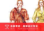 达达考研 | 《北服考研 · 服装设计专业定向辅导》课程,全年公开预约!